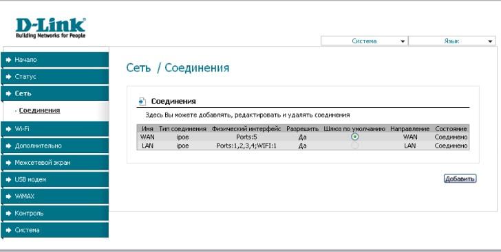 dir 320 инструкция на русском