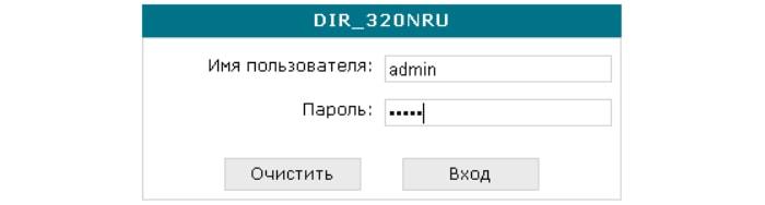 dir 320 забыл пароль