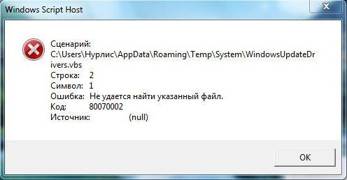 Windows script host: что это за ошибка, и как ее исправить?