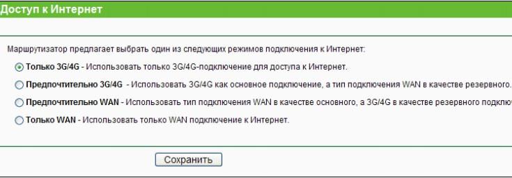 выбор способа подключения к интернету на роутере tl mr3420