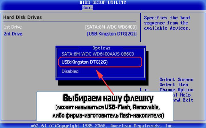 Как установить windows 7 с флешки на компьютер через биос?