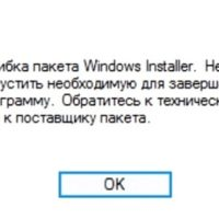 Ошибка Windows Installer при установке itunes: что делать?