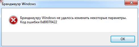 Как исправить ошибку 0x80070422 на windows 10?