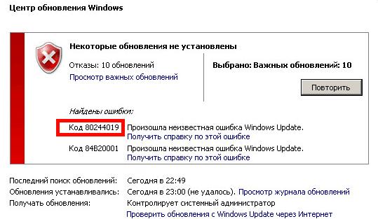 Код ошибки 80244019 при обновлении windows 7 — как исправить?