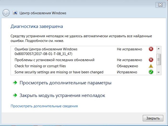 Ошибка центра обновления windows 0x80070057 на windows 7 — как исправить?