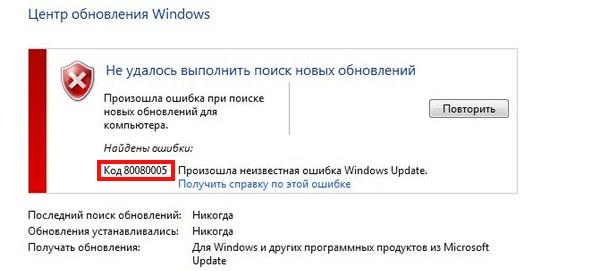 Ошибка обновления windows 7 с кодом 80080005 — как исправить?