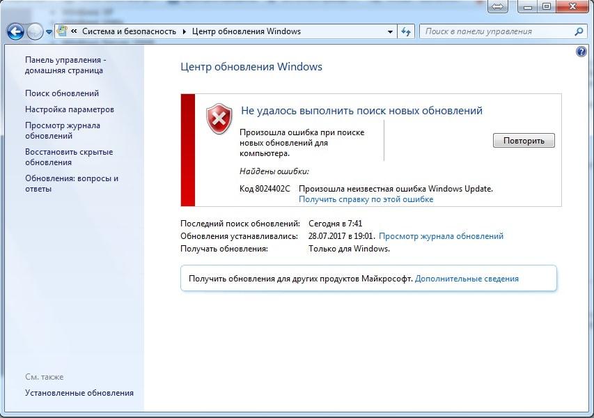как исправить ошибку центра обновления windows 7 0x8024402c