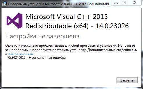 0x80240017 неопознанная ошибка visual c windows 7