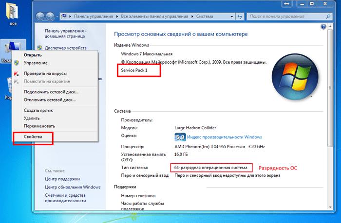 код ошибки при обновлении windows 7 800b0001