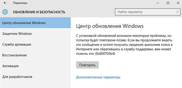 Ошибка 0x800705b4 при обновлении windows 10 — как исправить?