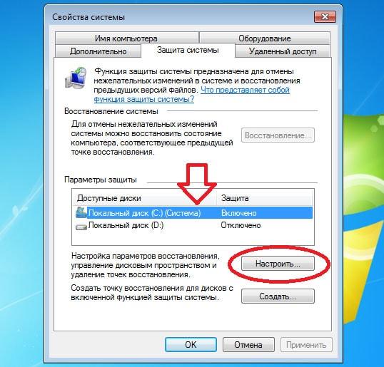 Как очистить локальный диск с на windows 7
