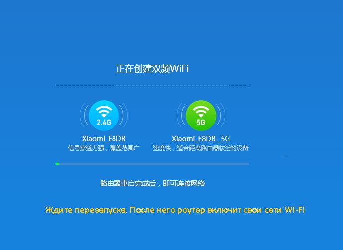 Перезапуск Wi-Fi с новыми настройками