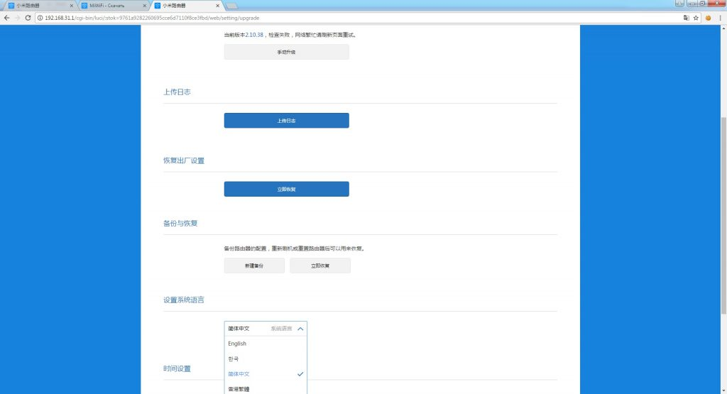 Выбор языка веб-интерфейса роутера Xiaomi 3G