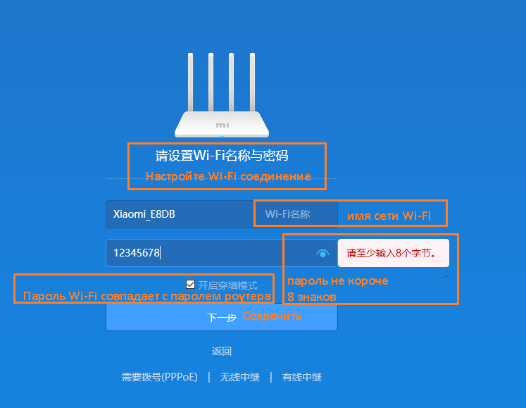 Ввод имени и пароля для Wi-Fi Xiaomi 3G