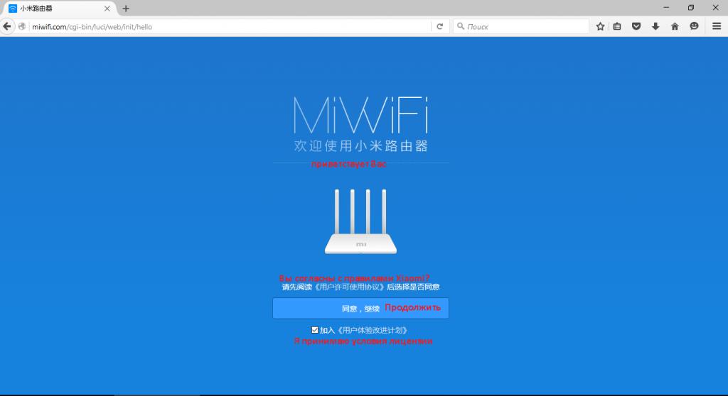 Начало настройки роутера Xiaomi 3G