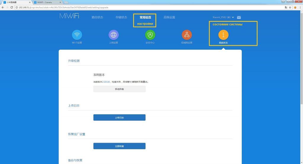Переход к обновлению прошивки роутера Xiaomi 3G