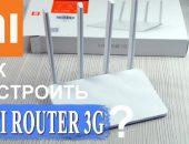 Настройка роутера Xiaomi 3G