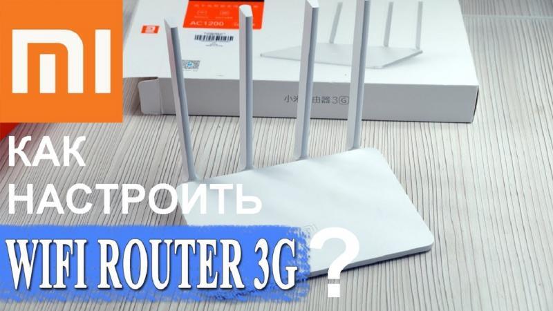 Настройка роутеров Xiaomi Mi Router 3G