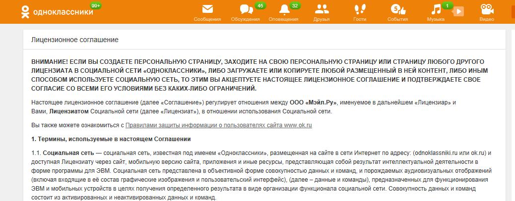 Как удалить аккаунт в Одноклассниках навсегда и бесплатно   406x1038