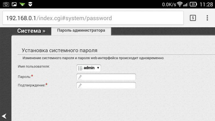 Окно для ввода имени и пароля беспроводного подключения