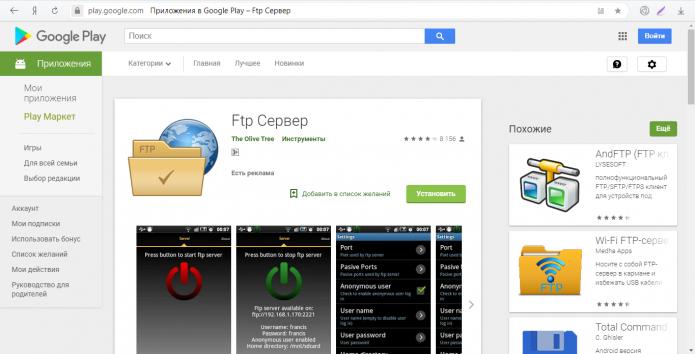 Официальный сайт FTP-сервер