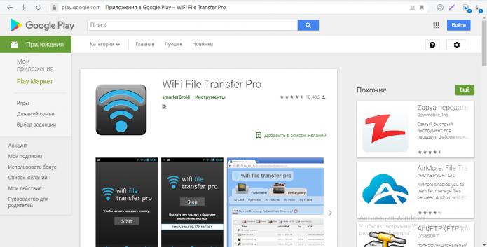 Официальная страница для WiFi File Transfer