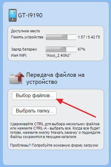 Кнопка «Выбор файлов»
