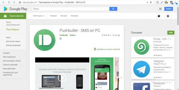 Официальная страница Pushbullet