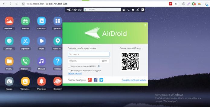 Интерфейс AirDroid на ПК