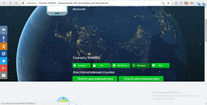 Официальный сайт SHAREit