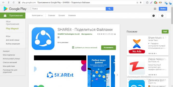Официальная страница для SHAREit