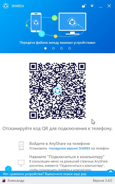 Сканирование кода в SHAREit