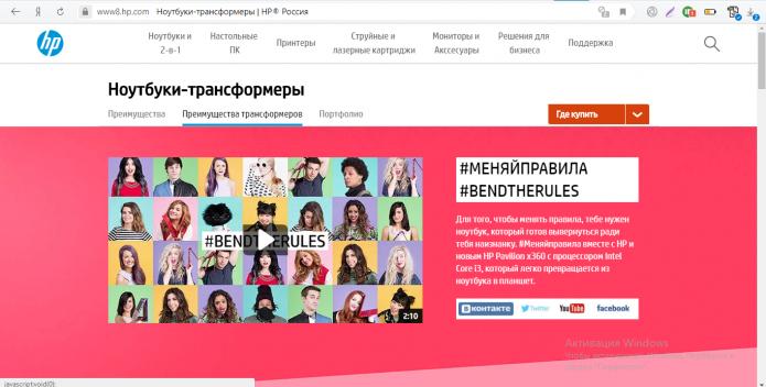 Официальный сайт HP