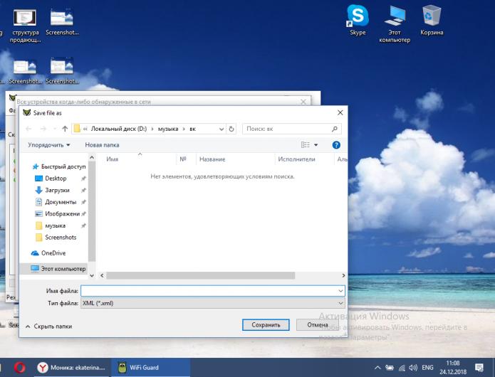 Сохранение файла