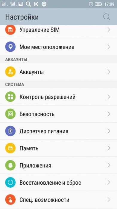 Меню «Андроида»