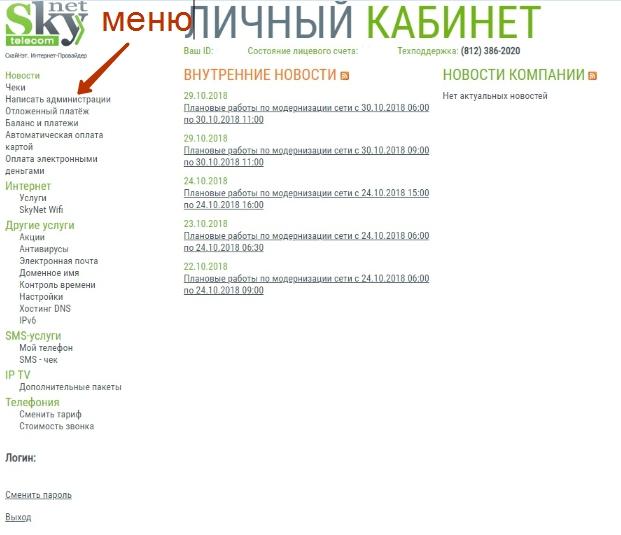 Интерфейс кабинета
