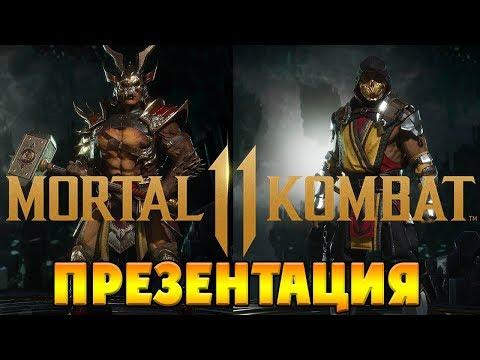 Презентация Mortal Kombat 11