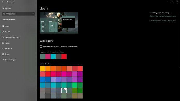 Настройка цветов системы