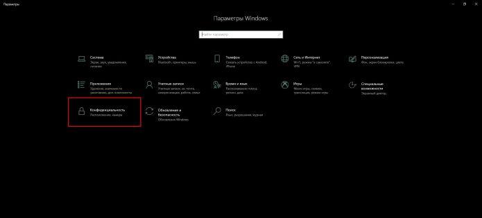 Как открыть апплет «Конфиденциальность»