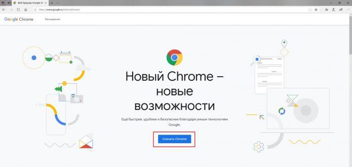 Как скачать Google Chrome