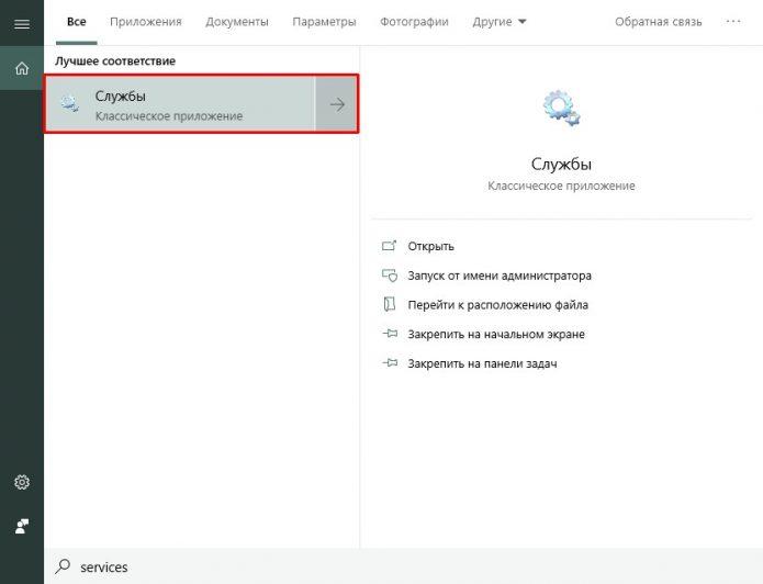 Как открыть список служб Windows