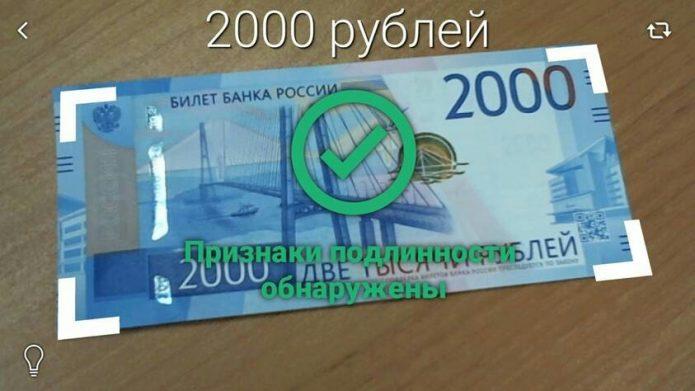 Результат проверки купюры в 2000 рублей