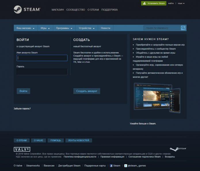 Авторизация в Steam