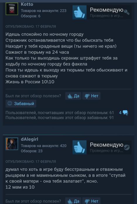 Отзывы Steam