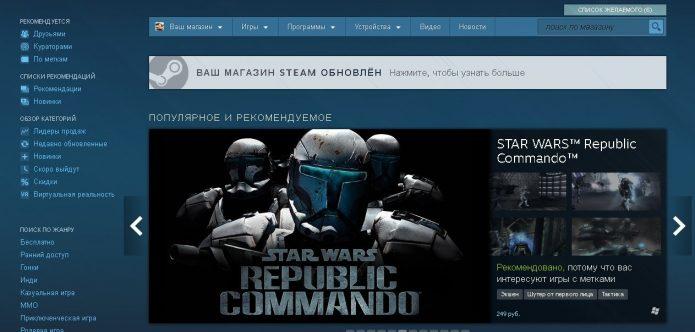 Деление на категории Steam