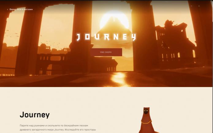 Journey в Epic Games Store
