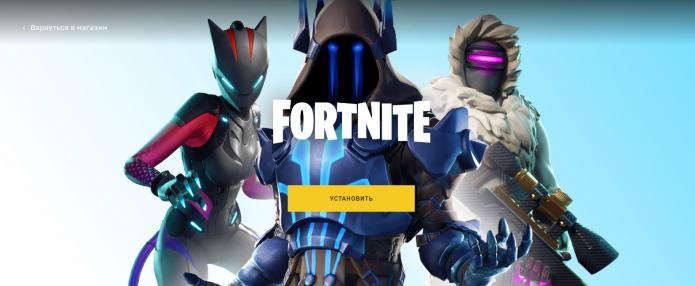 Загрузка Fortnite в Epic Games Store