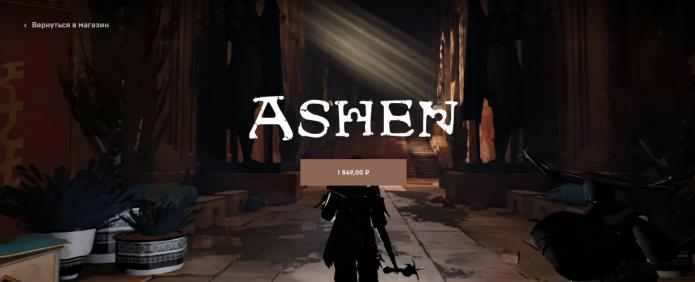 Ashen в Epic Games Store