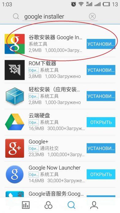 Поиск Google Installer