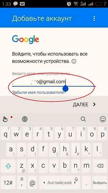 Вход в аккаунт «Гугл»